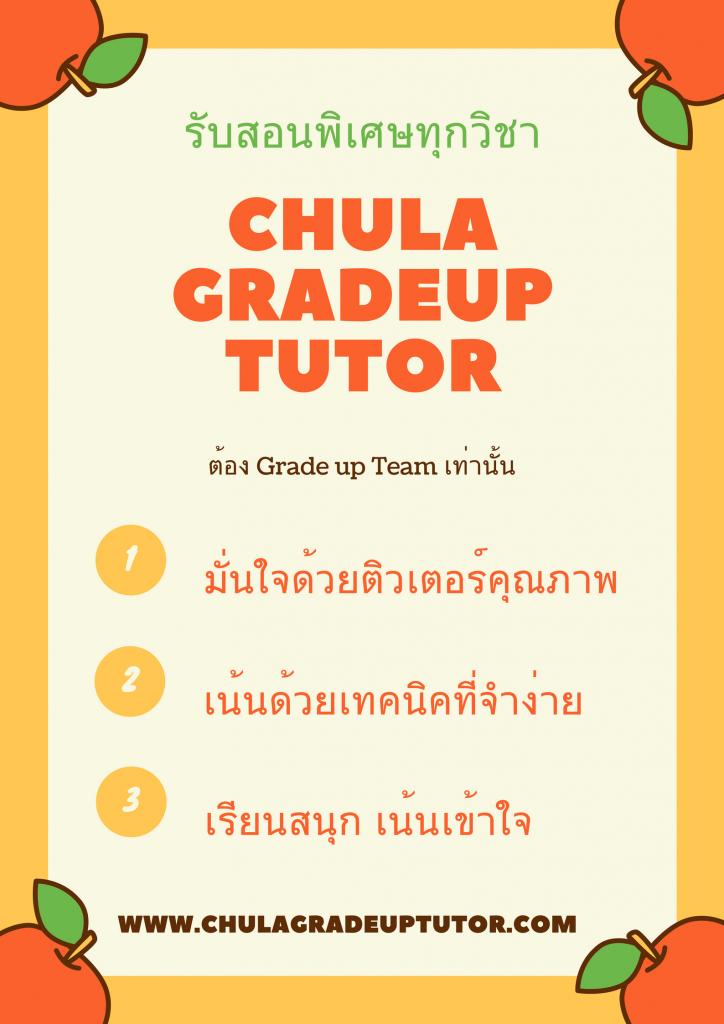 Chula Gradeup Tutor ติวเตอร์จุฬา