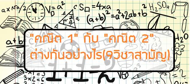 คณิต 1 VS คณิต 2