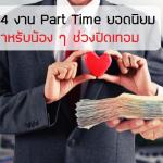 Part Time ติวเตอร์จุฬา