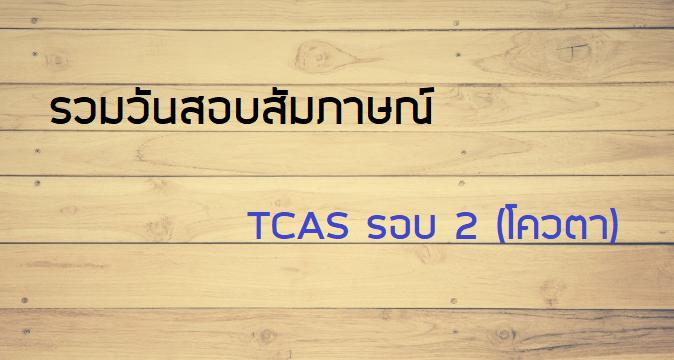 TCAS รอบ 2 ติวเตอร์จุฬา