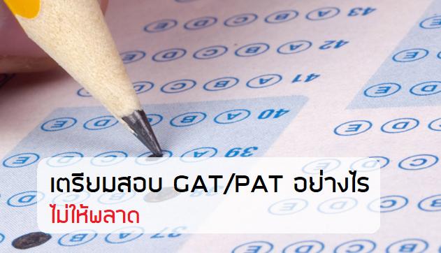 เตรียมสอบ GATPAT ติวเตอร์จุฬา