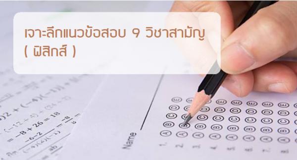 แนวข้อสอบ ฟิสิกส์ 9 วิชาสามัญ