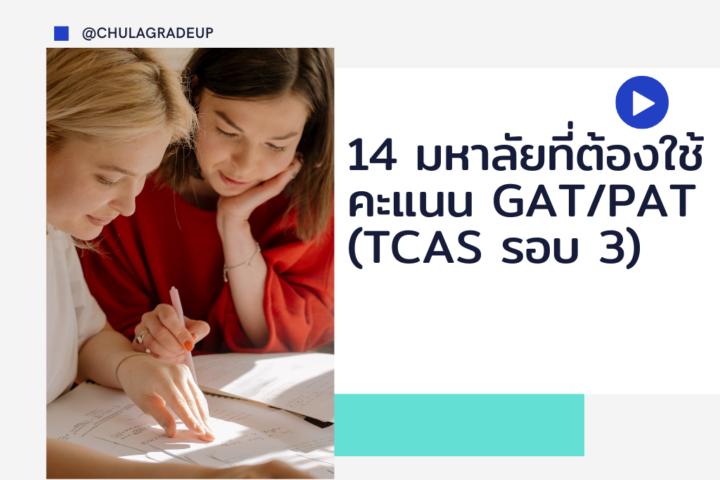 14 มหาลัยที่ต้องใช้คะแนน GATPAT TCAS รอบ 3