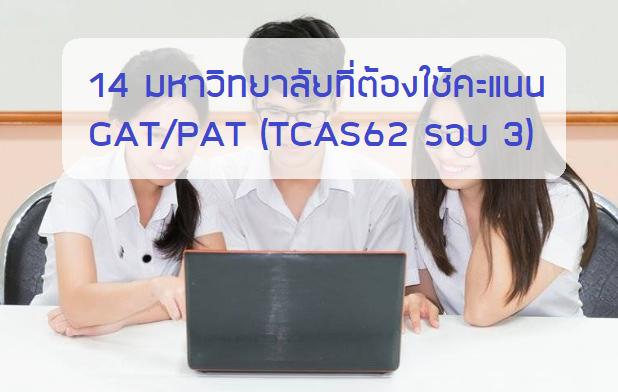 14 มหาวิทยาลัยที่ต้องใช้คะแนน GAT PAT (TCAS62 รอบ 3)
