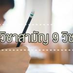9 วิชาสามัญ ติวเตอร์จุฬา