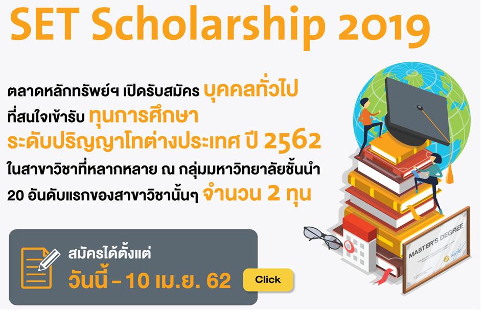 Set Scholarship 2019
