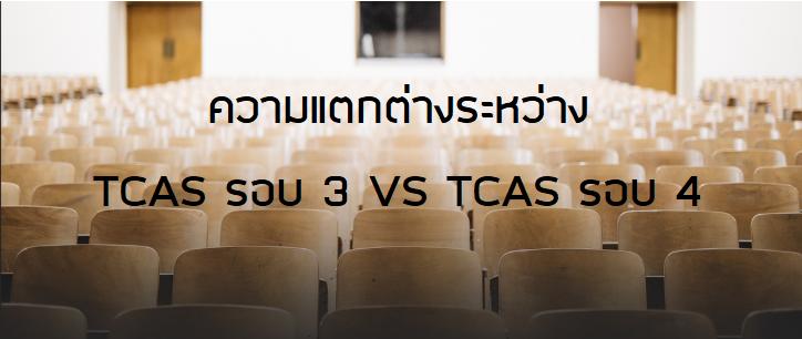 TCAS รอบ 3 VS รอบ 4