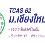 TCAS62 รอบ 3