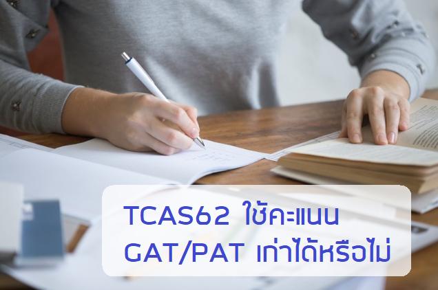 TCAS62 ใช้คะแนน GATPAT เก่าได้หรือไม่