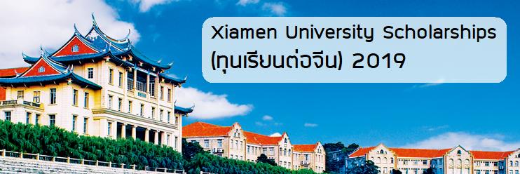 Xiamen University Scholarships (ทุนเรียนต่อจีน) 2019