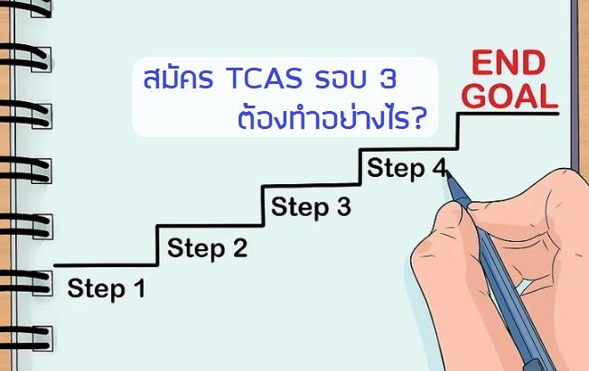 TCAS รอบ 3 ติวเตอร์จุฬา รับสอนพิเศษ