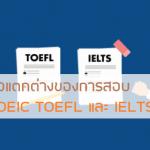 ข้อแตกต่างของการสอบ TOEIC TOEFL และ IELTS