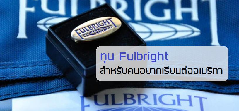 ทุน Fulbright ติวเตอร์จุฬา