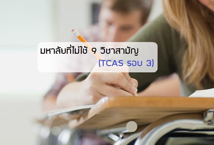 TCAS ติวเตอร์ หาครู