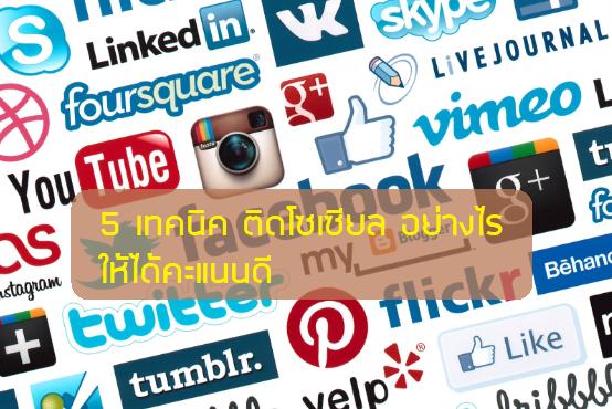 Social Media ติวเตอร์จุฬา รับสอนพิเศษ