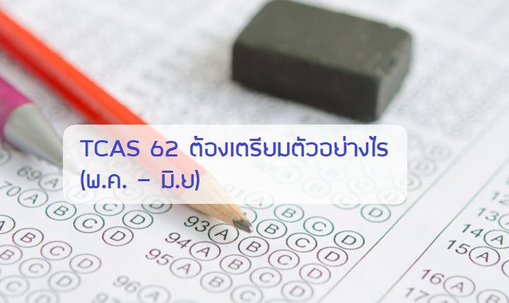 TCAS ติวเตอร์ รับสอนพิเศษ