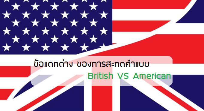 British VS American ภาษาอังกฤษ ตัวต่อตัว