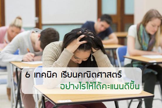 คณิตศาสตร์ ติวเตอร์ หาครูสอนพิเศษ