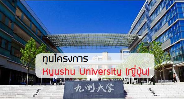 Kyushu University ทุนฟรี ญี่ปุ่น