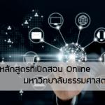 มหาวิทยาลัยธรรมศาสตร์ ออนไลน์ Online