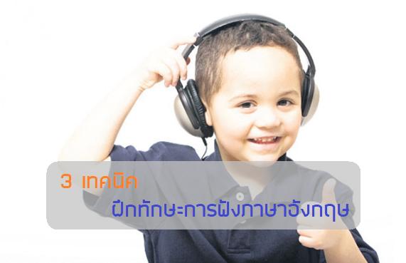 ทักษะการฟัง ภาษาอังกฤษ สอนพิเศษ ตัวต่อตัว