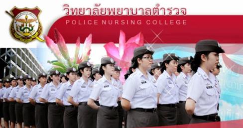 วิทยาลัยพยาบาลตำรวจ ติวเตอร์ รับสอนพิเศษ