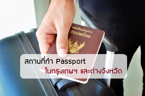 สถานที่ทำ Passport ในกรุงเทพฯ และ ต่างจังหวัด