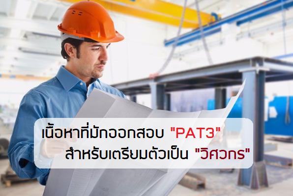 วิศวกร PAT3 วิชาสามัญ
