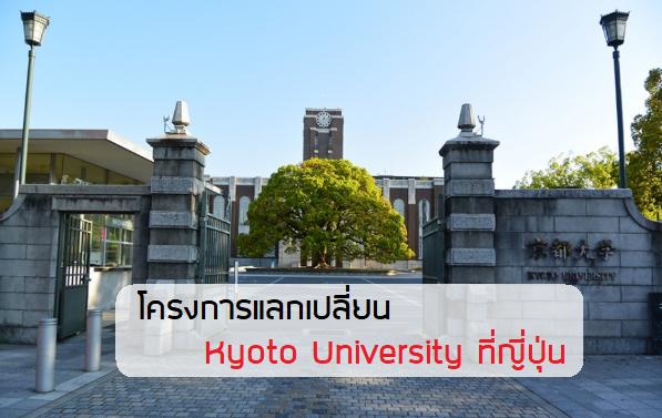 โครงการแลกเปลี่ยน ไปเรียน Kyoto University ที่ญี่ปุ่น