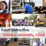 โครงการแลกเปลี่ยน Shinshu University ประเทศญี่ปุ่น