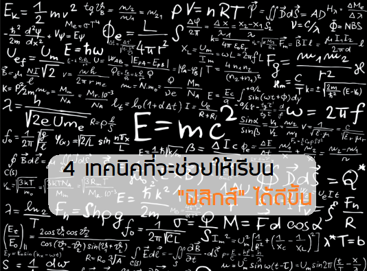 4 เทคนิคที่จะช่วยให้เรียน ฟิสิกส์ ได้ดีขึ้น