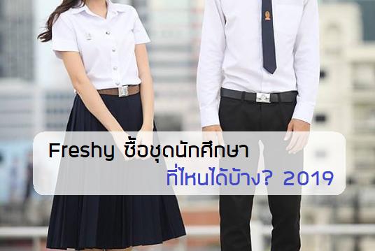 Freshy ซื้อชุดนักศึกษา ที่ไหนได้บ้าง