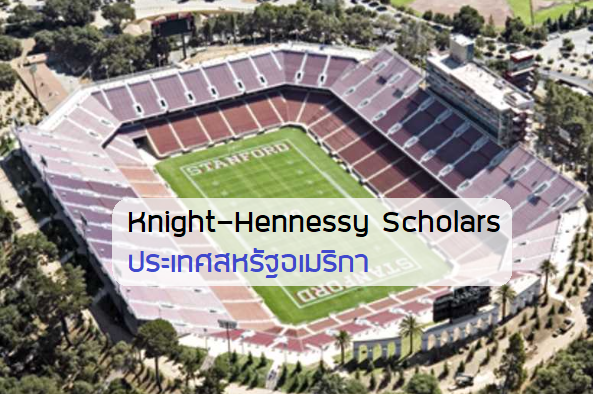 Knight-Hennessy Scholars ประเทศ สหรัฐอเมริกา