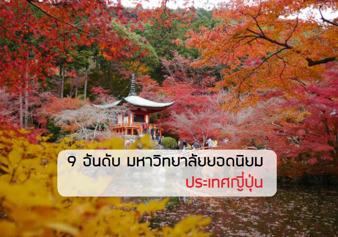 9 อันดับ มหาวิทยาลัยยอดนิยม ประเทศญี่ปุ่น