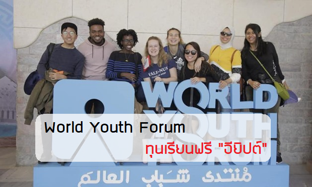 World Youth Forum ทุนเรียนฟรี อียิปต์