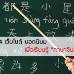 ภาษาจีน ติวเตอร์ ตัวต่อตัว