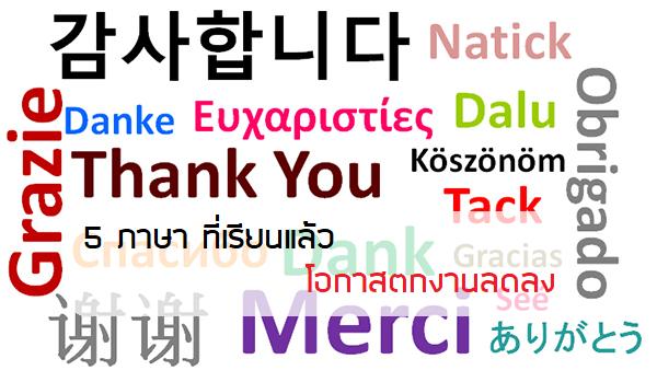 5 ภาษา ลดโอกาสตกงาน