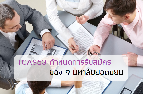 TCAS63 ติวเตอร์ ตัวต่อตัว