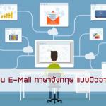 การเขียน E-Mail ภาษาอังกฤษ