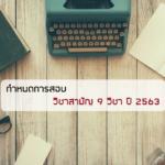 กำหนดการสอบ วิชาสามัญ 9 วิชา ปี 2563