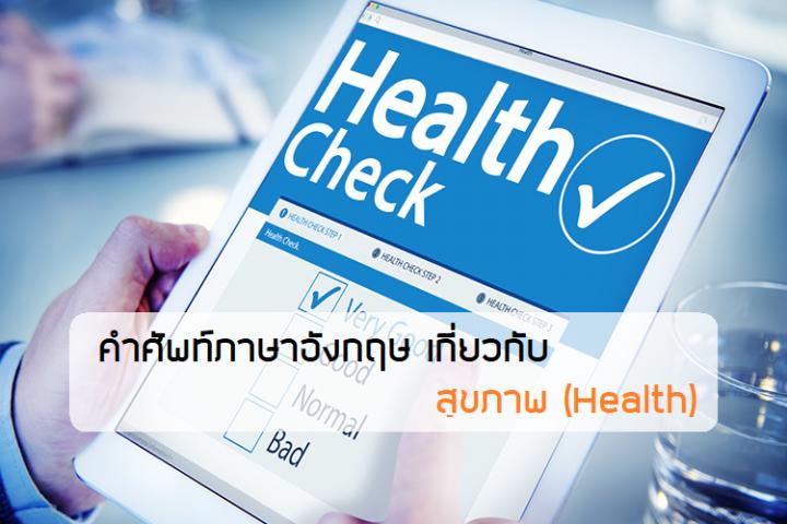 สุขภาพ Health ภาษาอังกฤษ ติวเตอร์