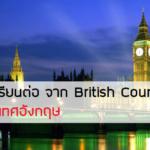 ทุนเรียนต่อ British Council ประเทศอังกฤษ Inspire