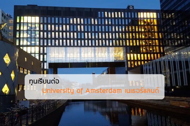 ทุนเรียนต่อ University of Amsterdam เนเธอร์แลนด์