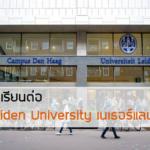 ทุน Leiden University เนเธอร์แลนด์ ปริญญาโท
