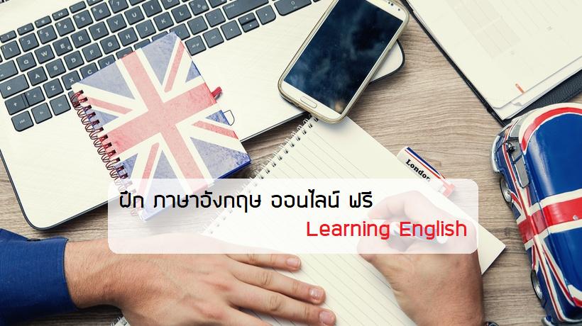 ภาษาอังกฤษ ออนไลน์ learning English