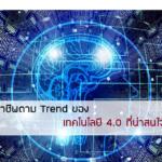 Trend ของเทคโนโลยี 4.0 Thailand 4.0