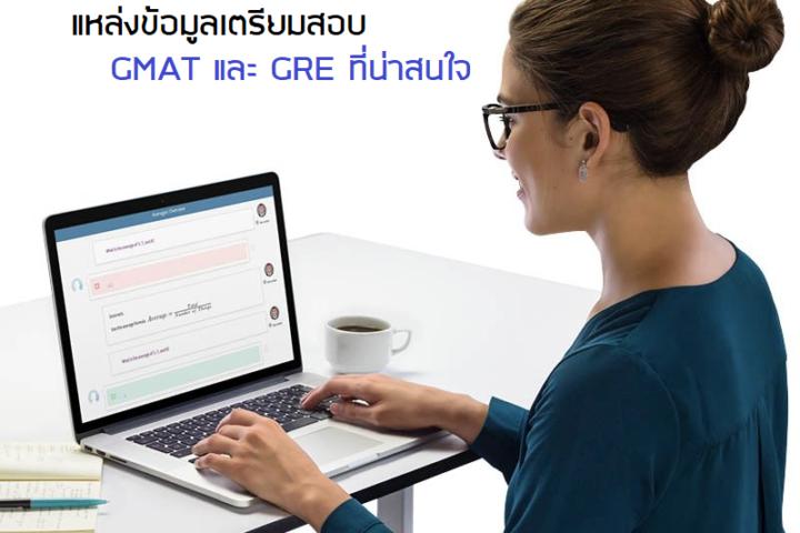 เตรียมสอบ GMAT และ GRE ติวเตอร์จุฬา