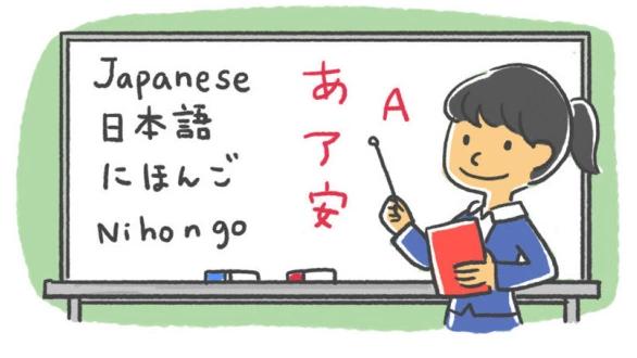 Japan เรียนภาษา ภาษาญี่ปุ่น