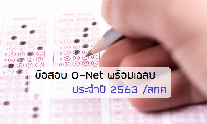 โอเน็ต O-Net ติวเตอร์