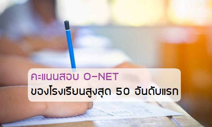 O-Net ติวเตอร์ Chula